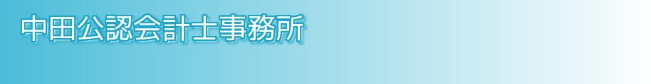 中田公認会計士事務所
